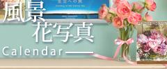 風景・花写真カレンダー