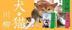 犬・猫川柳カレンダー